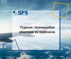 Туризм: інноваційні рішення та прогнози