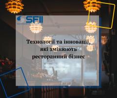 Технології та інновації, які змінюють ресторанний бізнес