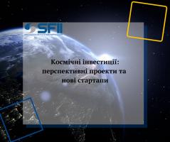 Космічні інвестиції: перспективні проекти та нові стартапи