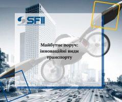 Майбутнє поруч:інноваційні види транспорту