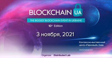 10 міжнародна конференція BlockchainUA